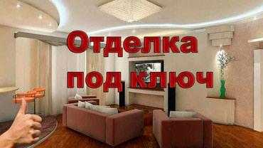 Отделка жилых и не жилых помещений. в Бишкек