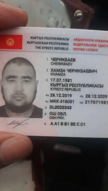 12 объявлений   НАХОДКИ, ОТДАМ ДАРОМ: Документ жоголду тех паспорт водительский права и айдикарт жардам