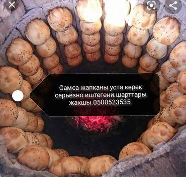 Работа - Кыргызстан: Тандырга самса жапканы УСТА керек. Шарттары жакшы айлык кунуно