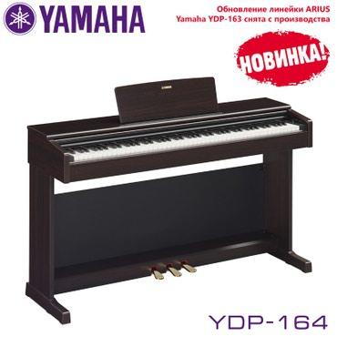 Фортепиано цифровое Yamaha YDP-164.YAMAHA YDP-164R – великолепное