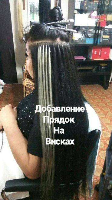 Наращивание волос. Белые и цветные в Бишкек
