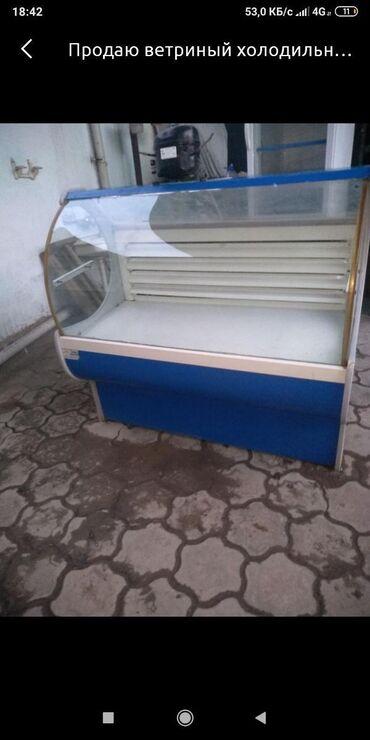 Холодильники - Кыргызстан: Холодильник