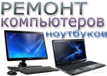 Ремонт компьютеров! Установка Windows. в Бишкек