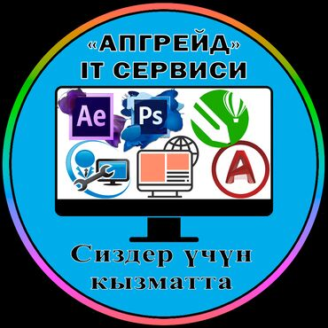 Услуги - Нарын: Ремонт   Ноутбуки, компьютеры