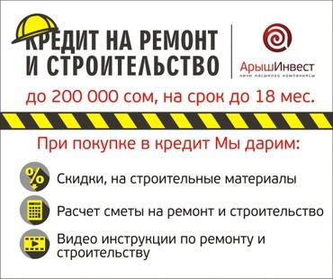 Кредит на ремонт и строительство в Бишкек