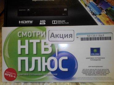 Спут. ТВ от 150сом в месец. Более140лучших каналов в Бишкек