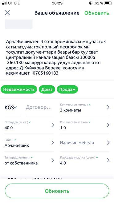 куплю участок в бишкеке арча бешике в Кыргызстан: Арча-Бешиктен 4 сотк времянкасы мн участок сатылат,участок полный песк