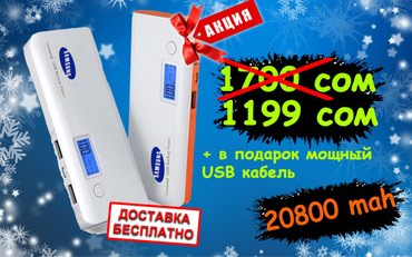 Samsung Power bank!!! Цена по акции 1199 сомов!!! в Бишкек