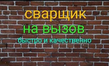 Сварщик, Сантехник, Опыт работы более 10 лет в Бишкек