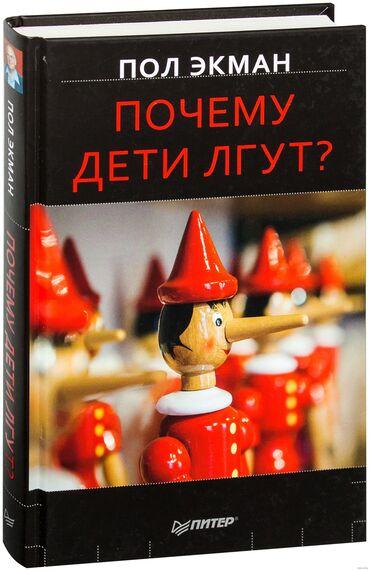 Почему дети лгут? (Бизнес книга) Новая книга есть доставка По гораду