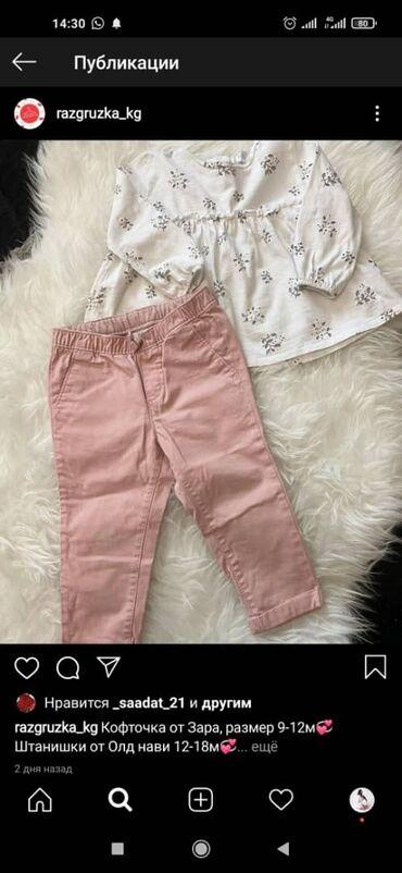 Zara кофточка и штанишки Oldnavy, на 2 года