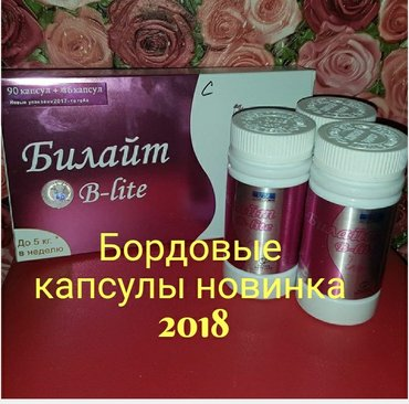 Для похудения билайт 60 капсул. Быстрое подавления чувства голода. Быс в Бишкек