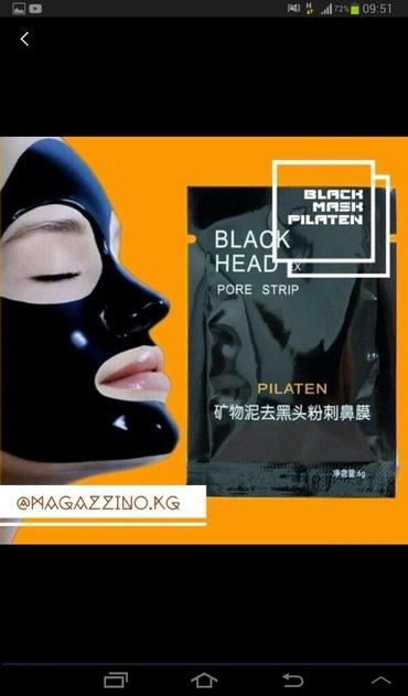 Чёрная маска от угрей, прыщей  и в Ош