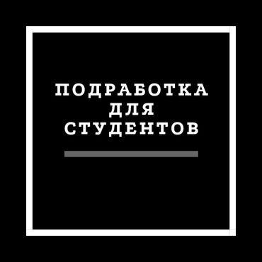 подработка для подростков в бишкеке в Кыргызстан: Консультант сетевого маркетинга. Любой возраст. Неполный рабочий день