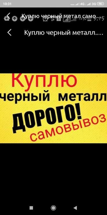Куплю черный металлик дорого!!! в Бишкек