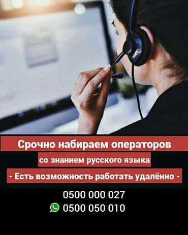 В call-центр требуются операторы (удаленная работа, гибкий