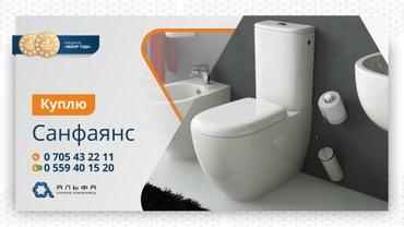 """КУПЛЮ Санфаянс Строительная компания """"Альфа"""" в Бишкек"""