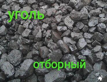 Уголь отборный с доставкой Шабыркуль Кара-жара Кара-кече