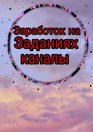 джостик для телефона в Кыргызстан: Уйдо отуруп акча табууну калйсызбы Кунуно болгну 2-3саат убакытыныз