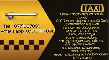 Продается готовый бизнес. Такси Фирма!!! в Ош