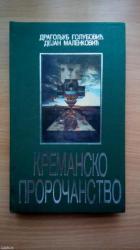 Dejan milicevic - Srbija: Kremansko proročanstvo, autori Dragoljub Golubović i Dejan Malenković