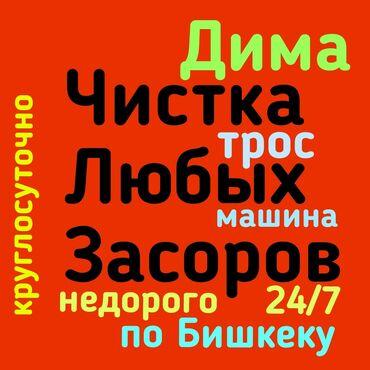 элевит 2 цена бишкек в Кыргызстан: Чистка канализации чистка канализации чистка канализация чистка труб