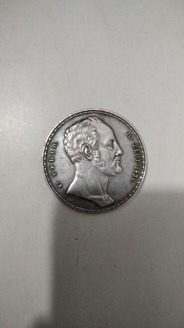 Спорт и хобби - Кербен: Монеты Николая 1  1836