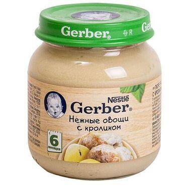 """Gerber Нежные овощи с кроликом пюре, 6 мес. 130 гПюре """"Нежные овощи с"""