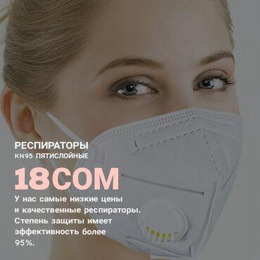 трикотажные платья для полных женщин в Кыргызстан: KN95 Пятислойная, с фиксатором.ОПТОВИКАМ СКИДКИ!!!Маска плотно