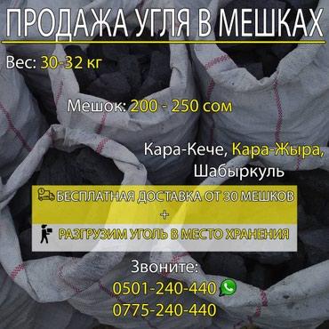 ПОКУПАЙТЕ УГОЛЬ В МЕШКАХ в Бишкек