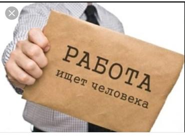 Требуется помощник зав складом.Режим работы 10:00/18;00.5/2. в Бишкек