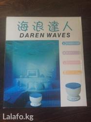 Ночник-проектор волн океана daren waves. в Бишкек