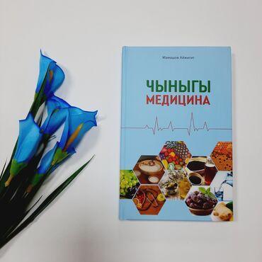 Мин бир тун китеп - Кыргызстан: Чыныгы медицина Эң мыкты жана пайдалуу китептер Багыт китеп дүкөнүндө