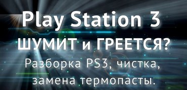 Ремонт ps3 джойстики    в Бишкек