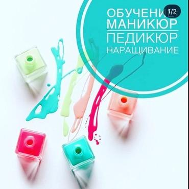 Успейте записатся по Акции  полный в Бишкек
