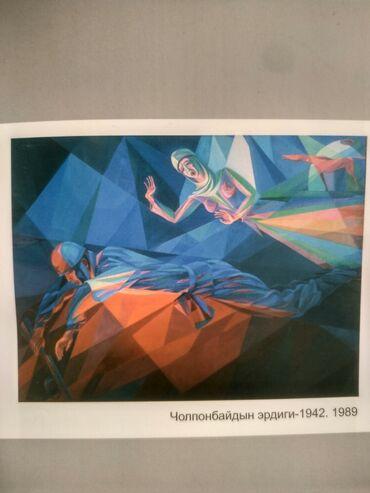 Чолпонбайдын эрдиги-1942. 152×202