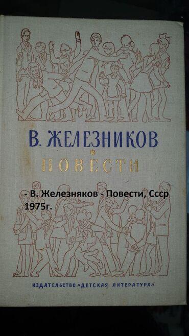 - В. Железняков - Повести, Ссср 1975г.  (Whatsapp)