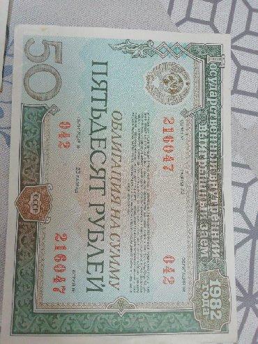 Купюры в Лебединовка: ОБЛИГАЦИЯ НА сумму 50 рублей СССР 1982года,Государственный внутренний
