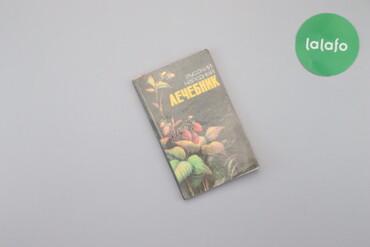 Русский народный лечебник     Палітурка: м'яка Мова: російська  Стан г