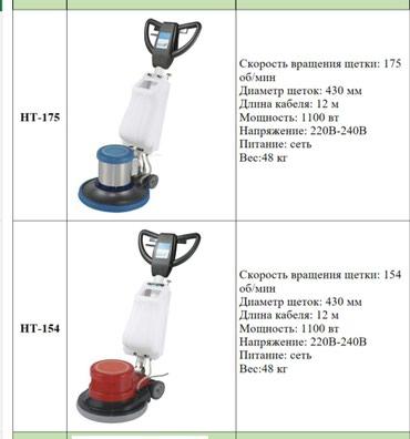 Роторная машинка ковромойка в Novopokrovka