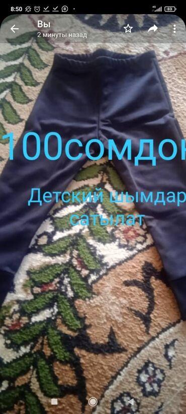 Детский мир - Балыкчы: Другие товары для детей