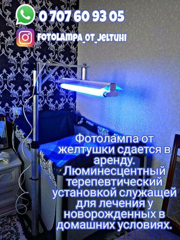 ворота для дома фото бишкек в Кыргызстан: Двойная Фотолампа от желтушки для снижения билирубин в домашних