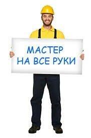 Мастер на час решение любых проблем звоните Александр в Бишкек
