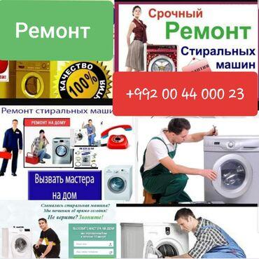 Ремонт стиральных машин всех видов вызов мастера на дом душанбе