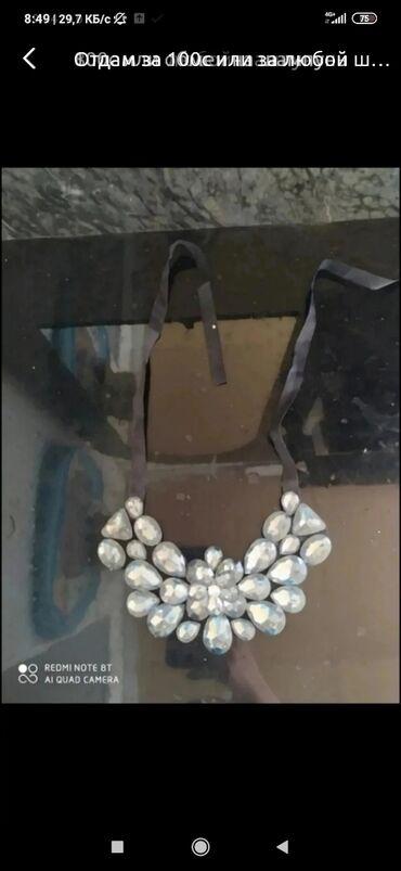 отдам даром обмен в Кыргызстан: Воротничок очень красивый можно носить с платьями, с рубашкой или