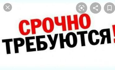 shkol forma dlja devochki в Кыргызстан: Требуется молодой парень для стирки ковров и ПАЛАСОВ города Бишкек без
