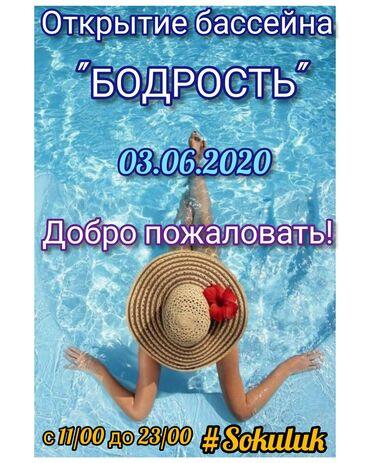 Друзья, рады сообщить вам об открытии 6-го сезона, бассейна Бодрость!