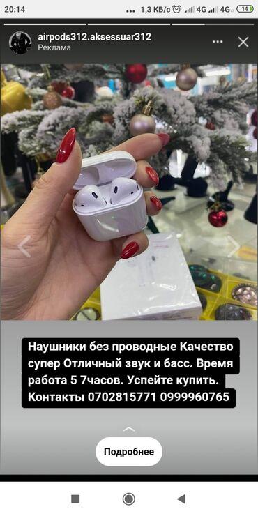 белые наушники без проводов в Кыргызстан: Без проводные наушники Качество супер Отличный басс и звук.Время