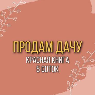 Дистиллированная вода - Кыргызстан: Продам 5 соток Собственник