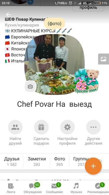 Требуются помошники-цы повара можно с в Бишкек